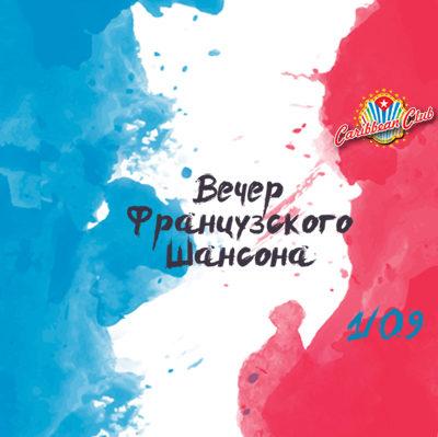 "Юлия Рома с программой ""Вечер французского шансон"