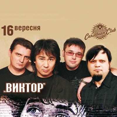 «ВИКТОР» ОФІЦІЙНИЙ ТРИБ'ЮТ-БЕНД ГУРТУ «КІНО»