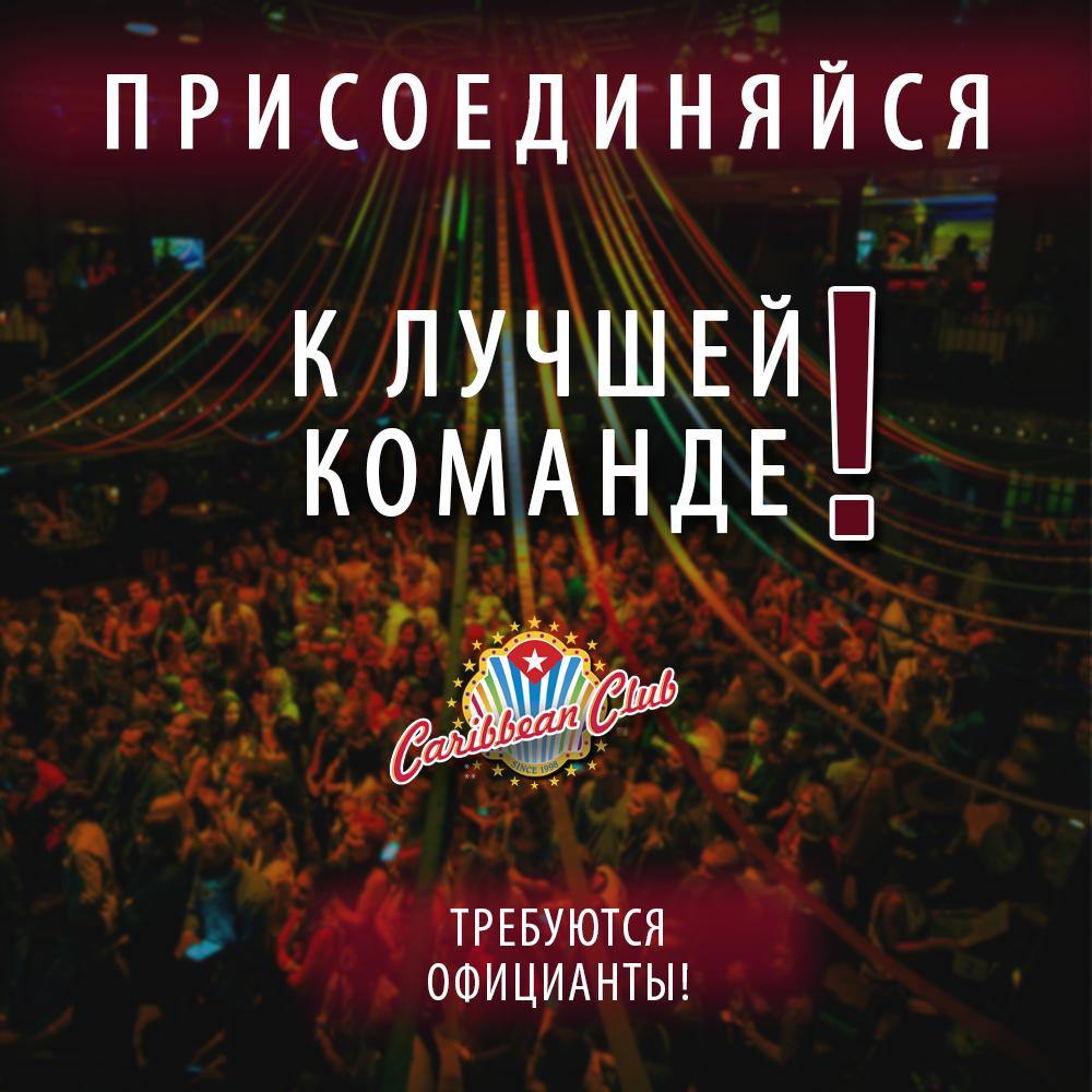 Официант киев в ночной клуб fkk клуб в москве