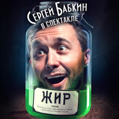 """Сергей Бабкин в спектакле """"ЖИР"""""""