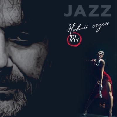 """""""Джаз для взрослых"""" с Алексеем Коганом. Новый сезон."""
