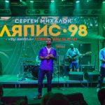 """""""Ляпис -98"""" – Той самый Ляпіс у Києві!"""