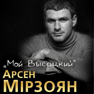 mirzoyan_28_01_900