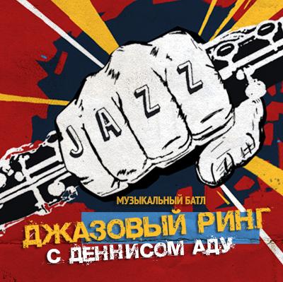 jazz_battle_400x400