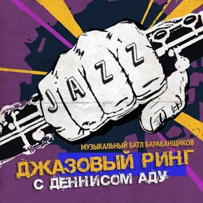 17_07_jazz_battle_400x4001