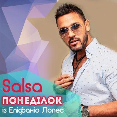 26-06-salsa-ponedelnik-400kh400