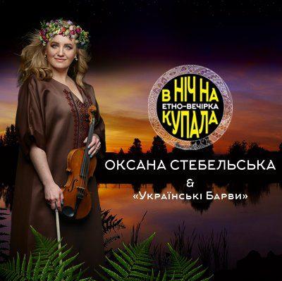 7-07-oksana-stebelska-400kh400