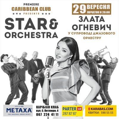 2017-08-27__starinjazz_ognevich_banner_900x900_1