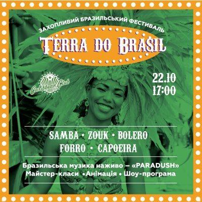"Фестиваль-вечірка ""Terra do Brasil"