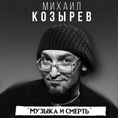 kozyr_900_1