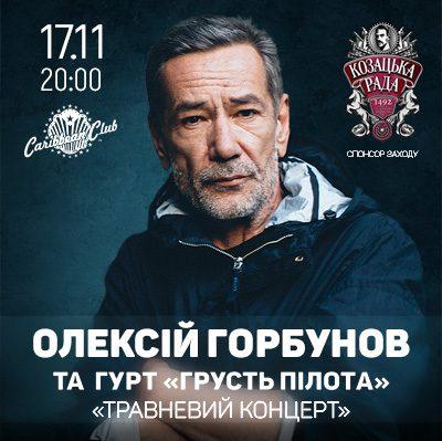2017-10-04__gorbunov_banner_400x400
