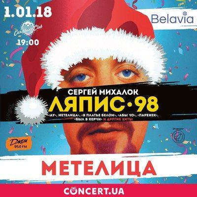 2017-11-20__lyapis_metelitsa_instagram_result