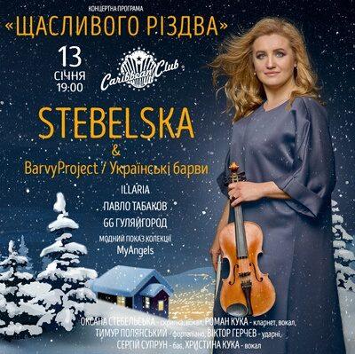 2017-12-18__stebelska_banner_1200x1200_result