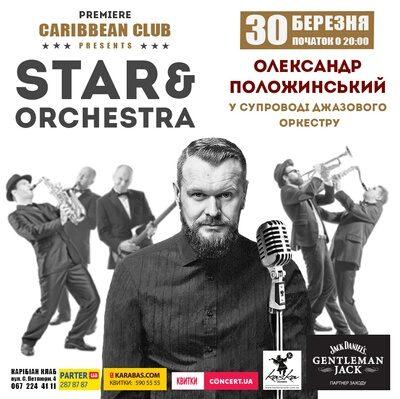 2018-02-14__starinjazz_polozhynskiy_banner_900x900_result