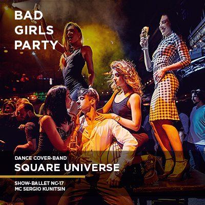 square-universe_band_facebook_900x900_src