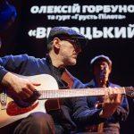"""Alexey Gorbunov """"Vysotsky"""" (Pix by Andrei Maximov (Diff))"""