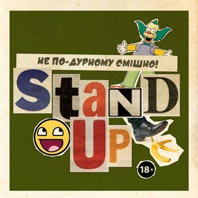 Stand-up, не по-дурному смішно