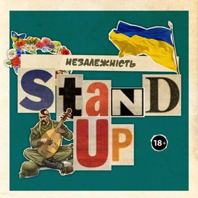 Stand-Up: Незалежність!