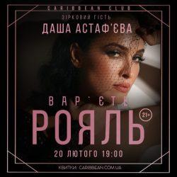 astafieva_inst1-1_result1