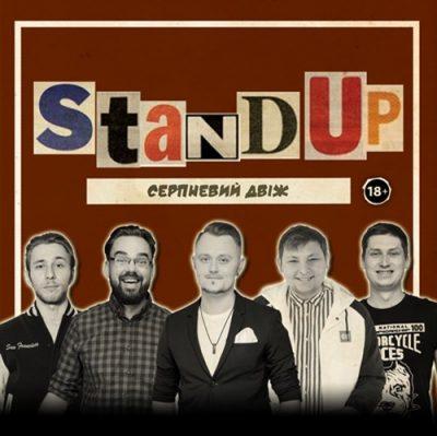 «STAND-UP: серпневий двіж!»