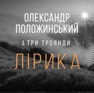 """Олександр Положинський & """"Три троянди"""". Лірика."""