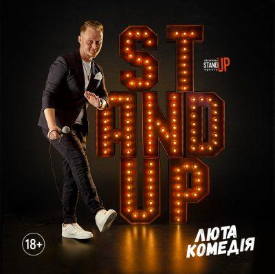 "STAND-UP ""Люта комедія"" 18+"